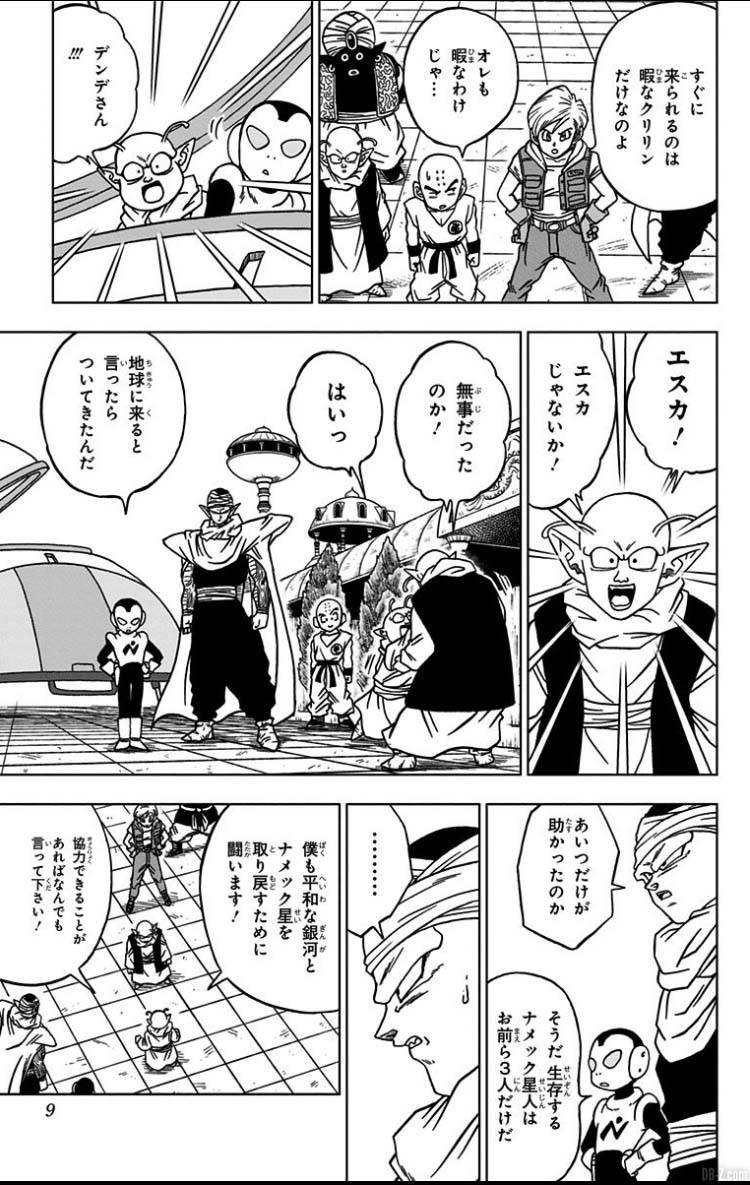 Dragon Ball Super Tome 12 Page 08