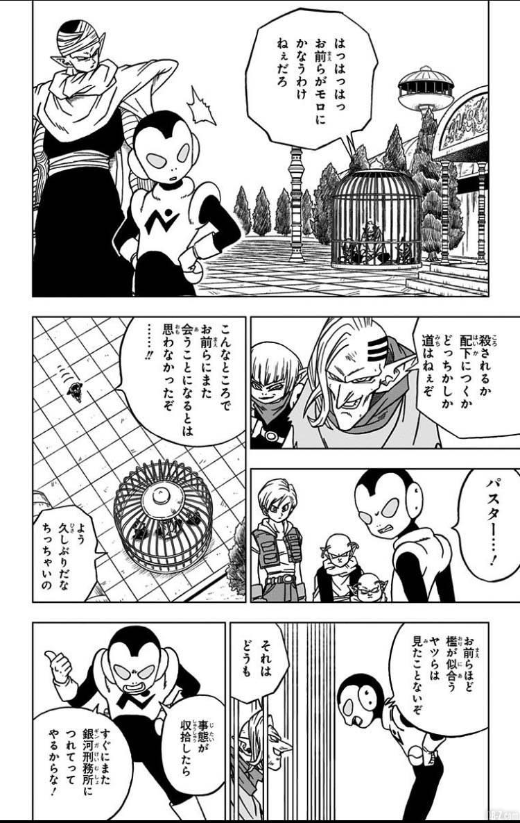Dragon Ball Super Tome 12 Page 09