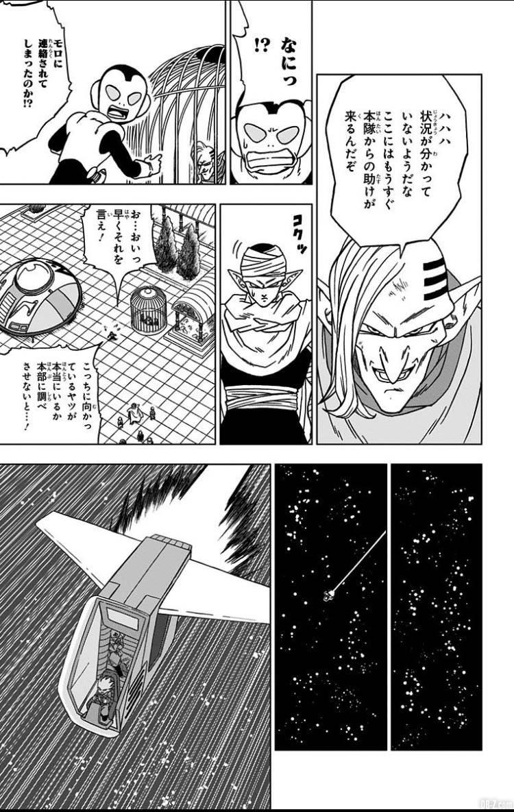 Dragon Ball Super Tome 12 Page 10