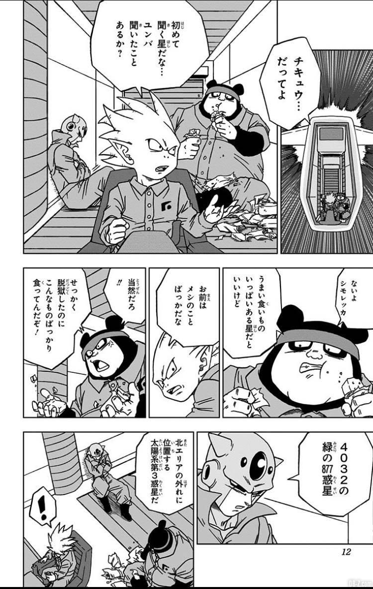 Dragon Ball Super Tome 12 Page 11