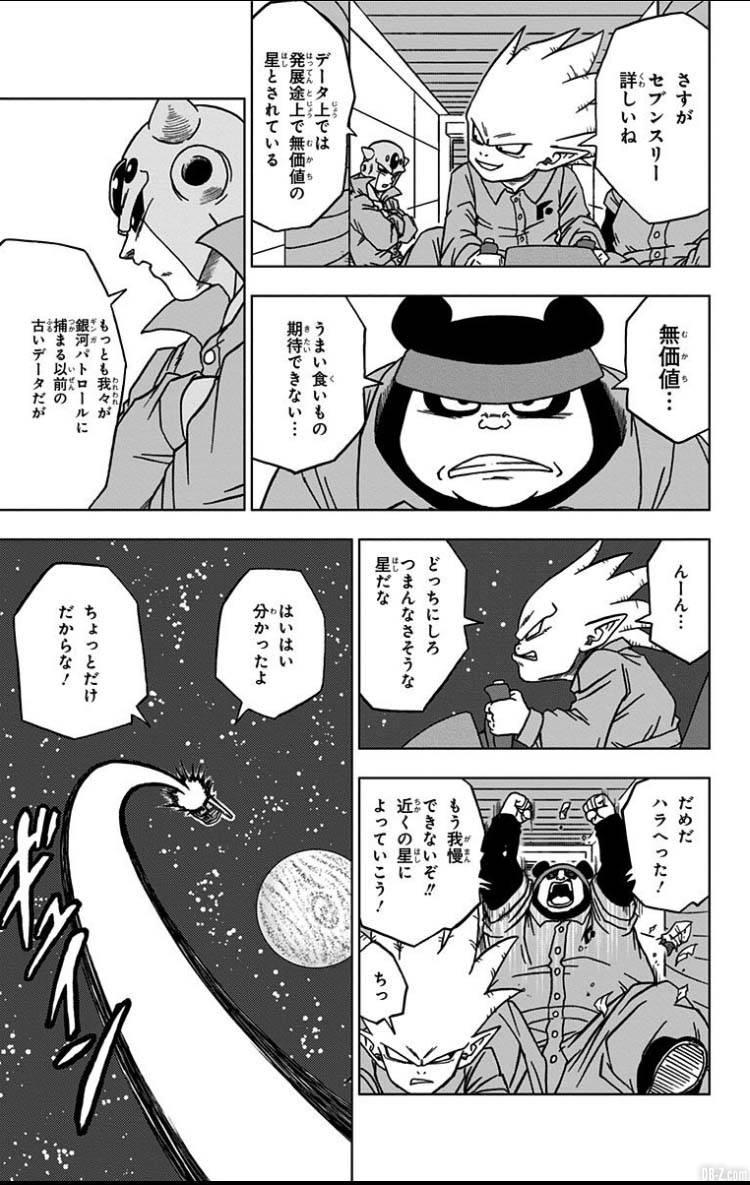 Dragon Ball Super Tome 12 Page 12