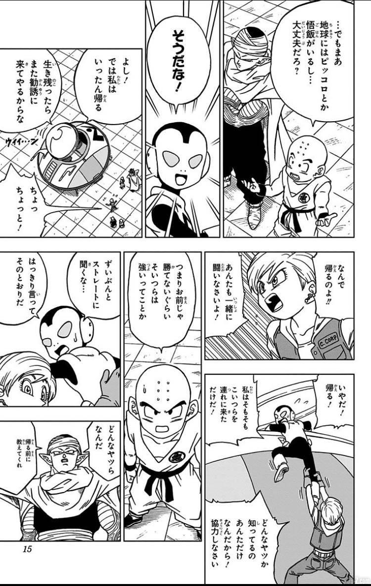 Dragon Ball Super Tome 12 Page 14