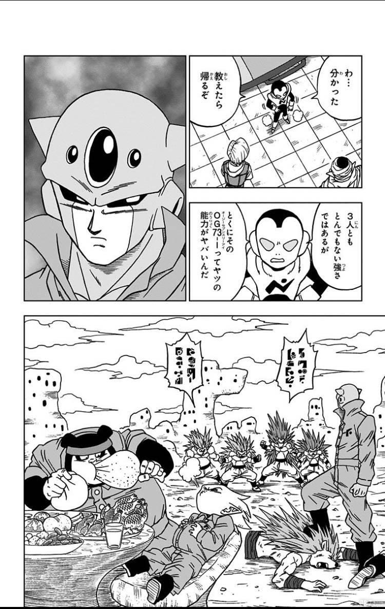Dragon Ball Super Tome 12 Page 15