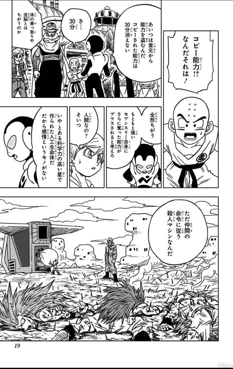 Dragon Ball Super Tome 12 Page 18