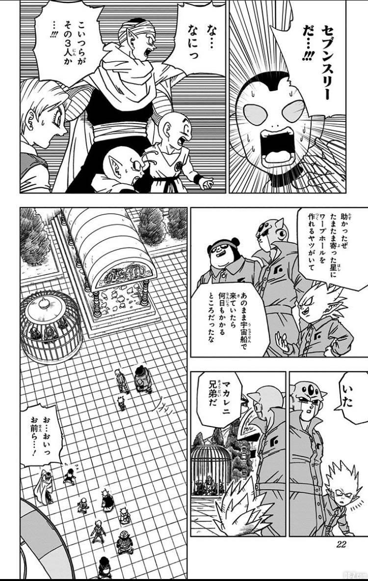 Dragon Ball Super Tome 12 Page 21