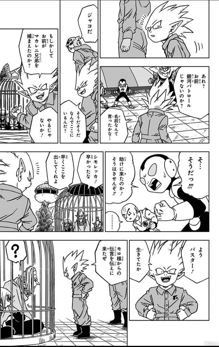 Dragon Ball Super Tome 12 Page 22