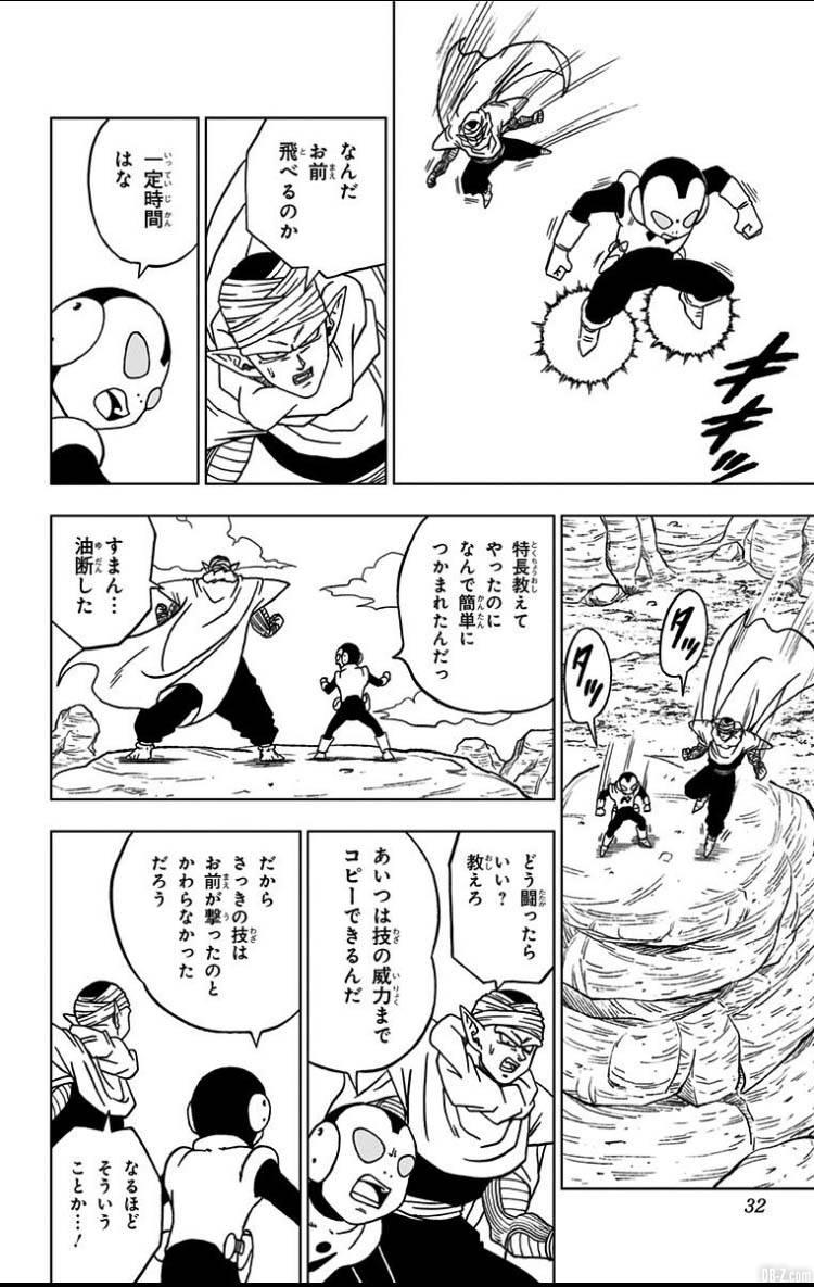 Dragon Ball Super Tome 12 Page 31