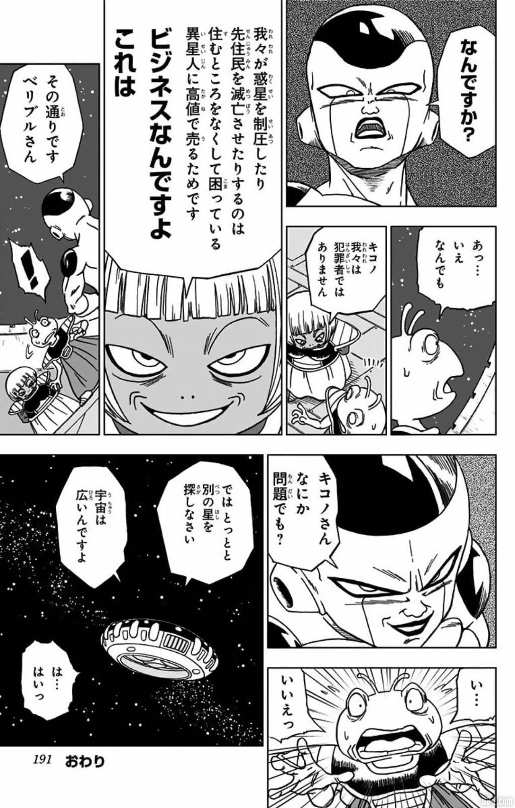 Dragon Ball Super Tome 12 page bonus 2