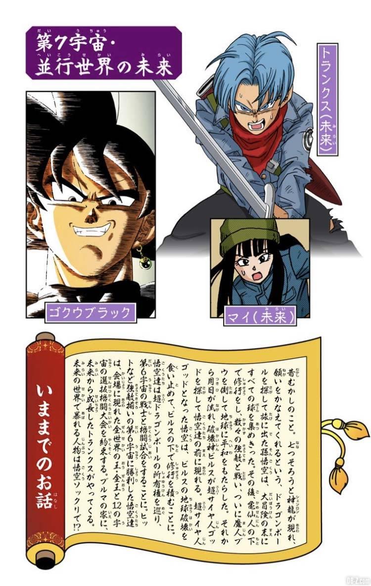 Dragon Ball Super Tome 3 Full Color Page 04