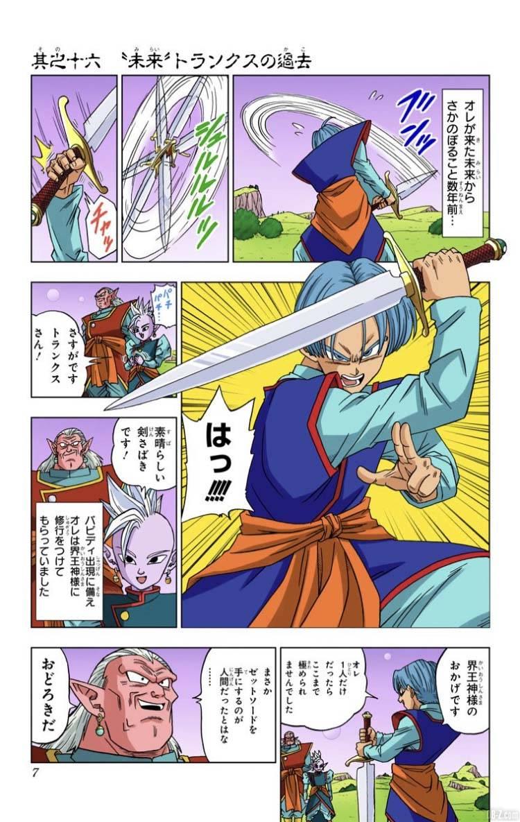 Dragon Ball Super Tome 3 Full Color Page 06