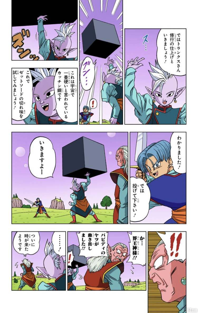 Dragon Ball Super Tome 3 Full Color Page 07