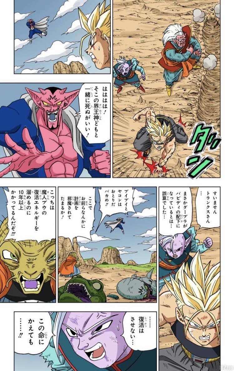 Dragon Ball Super Tome 3 Full Color Page 12