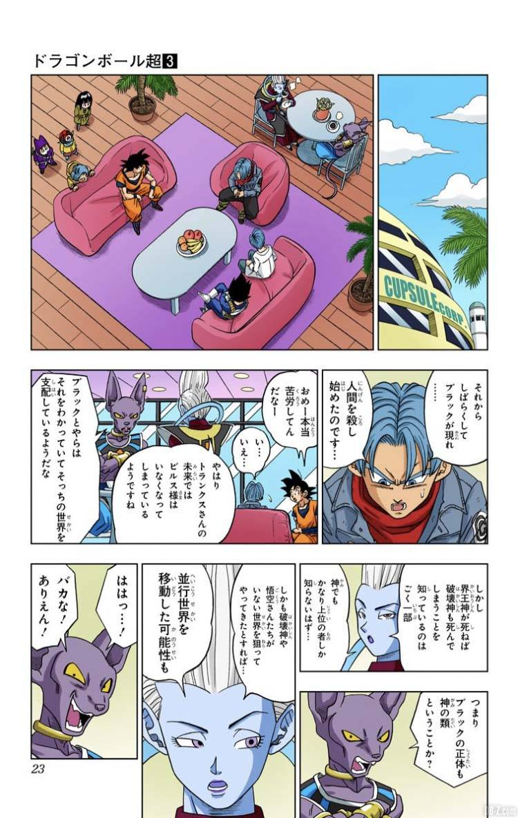 Dragon Ball Super Tome 3 Full Color Page 22