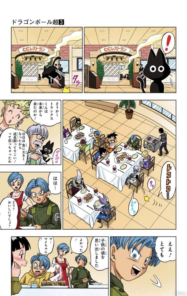 Dragon Ball Super Tome 3 Full Color Page 30