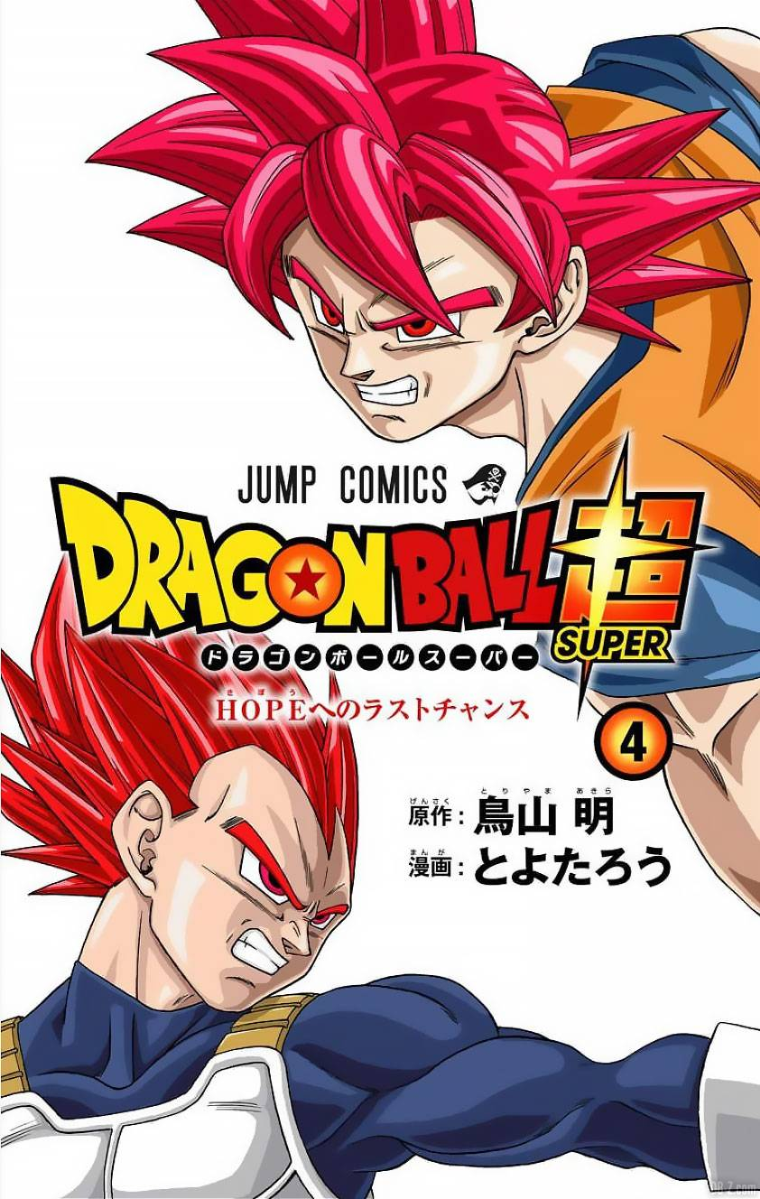 Dragon Ball Super Tome 4 FULL COLOR Page 0001