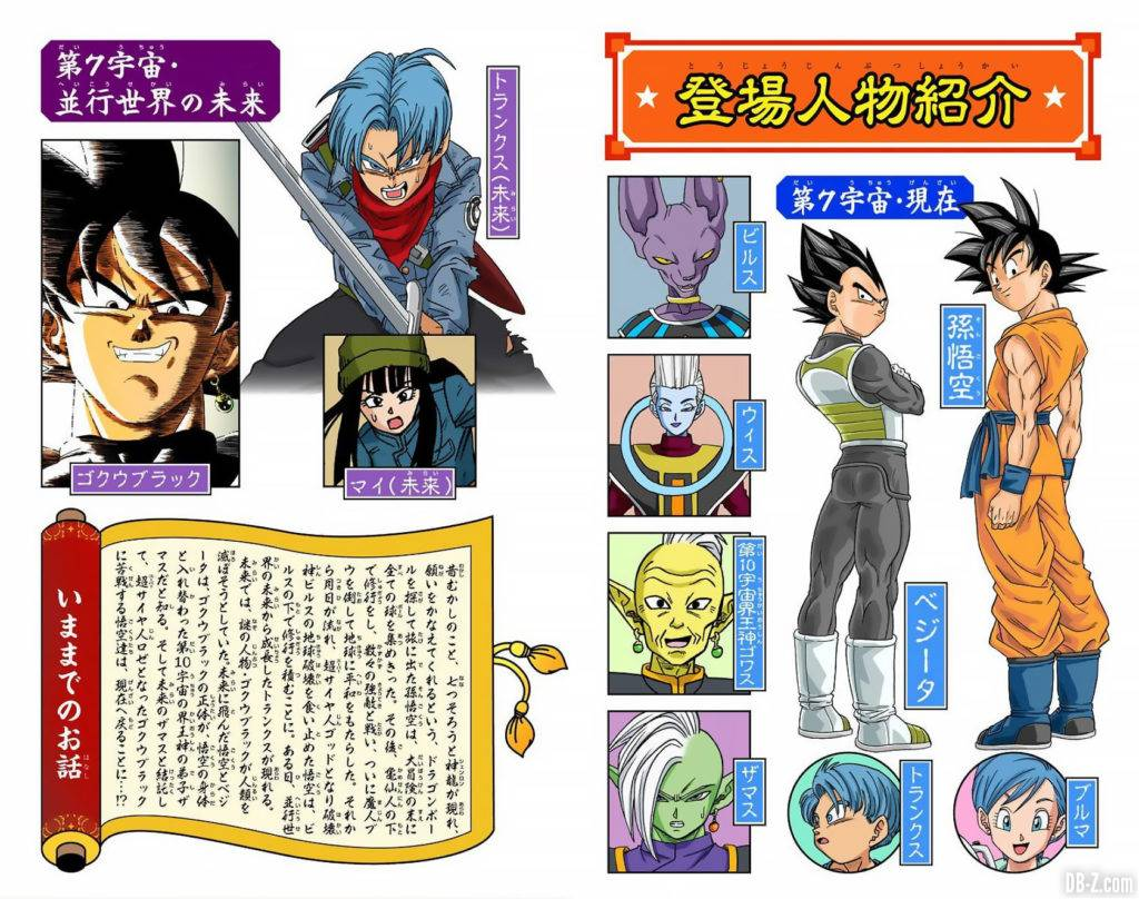 Dragon Ball Super Tome 4 FULL COLOR Page 0002