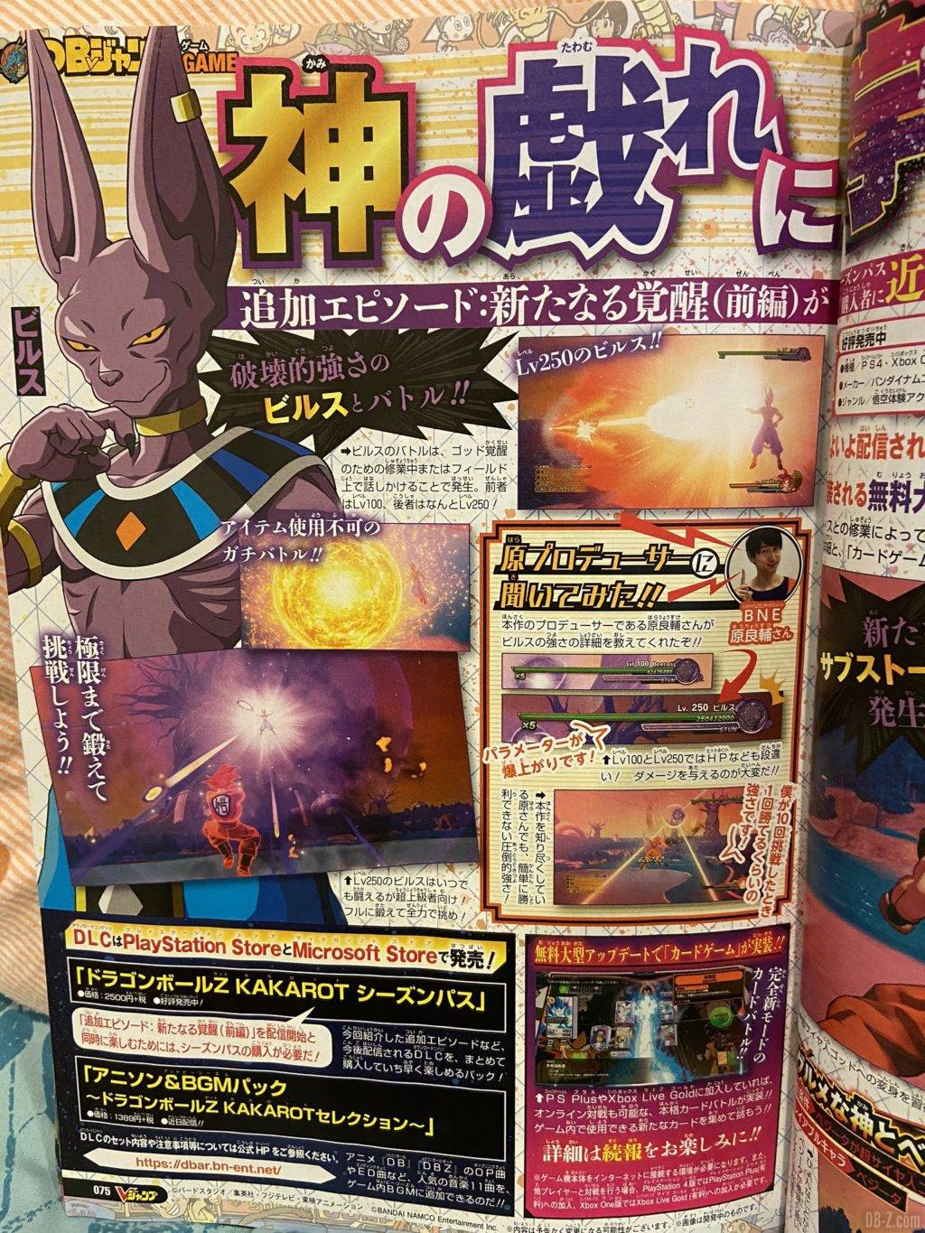 Dragon Ball Z Kakarot DLC Battle of Gods V Jump