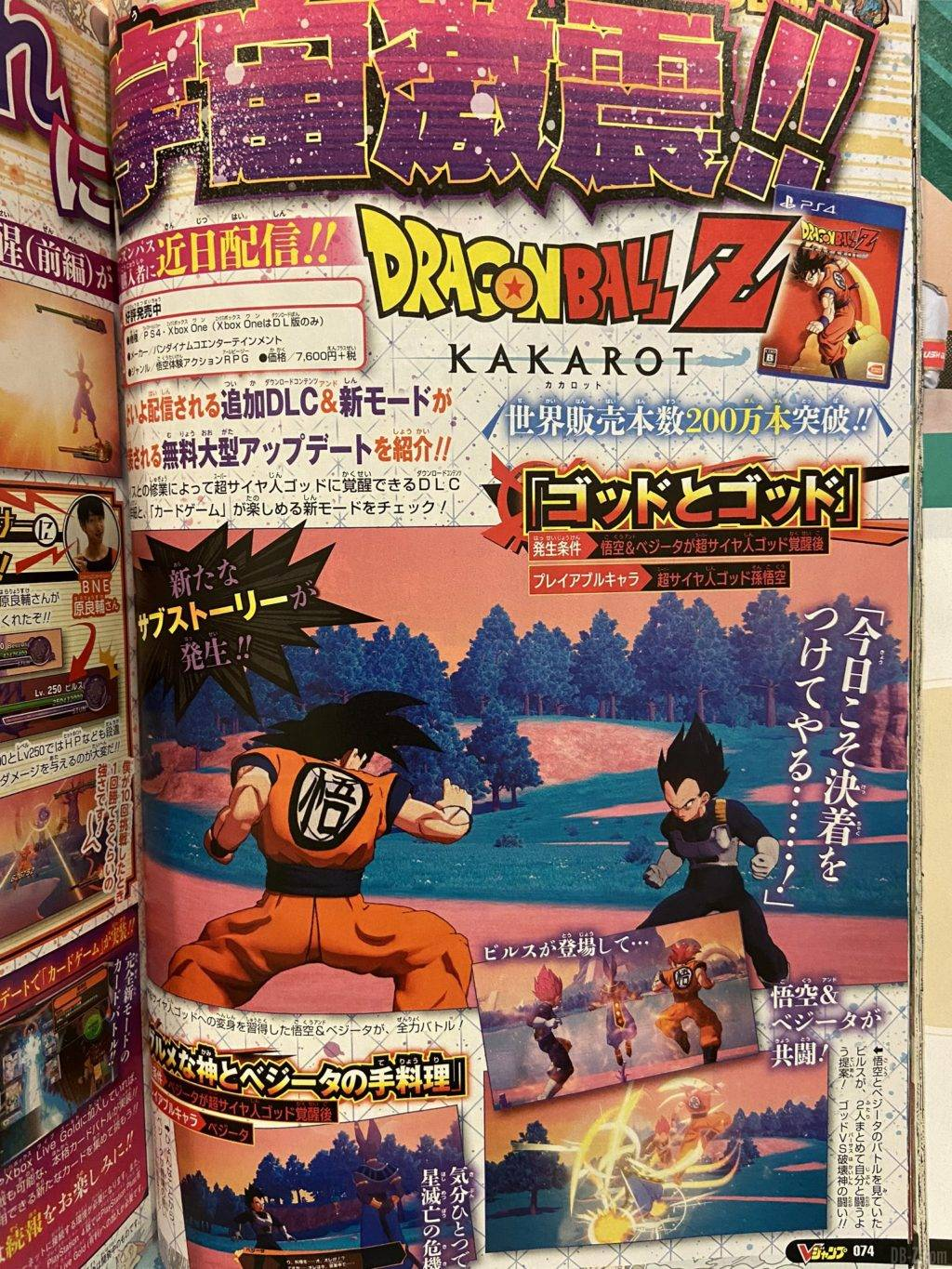 Dragon Ball Z Kakarot DLC Battle of Gods V Jump 2