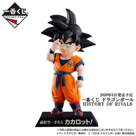 Figurine Dragon Archives Goku 1