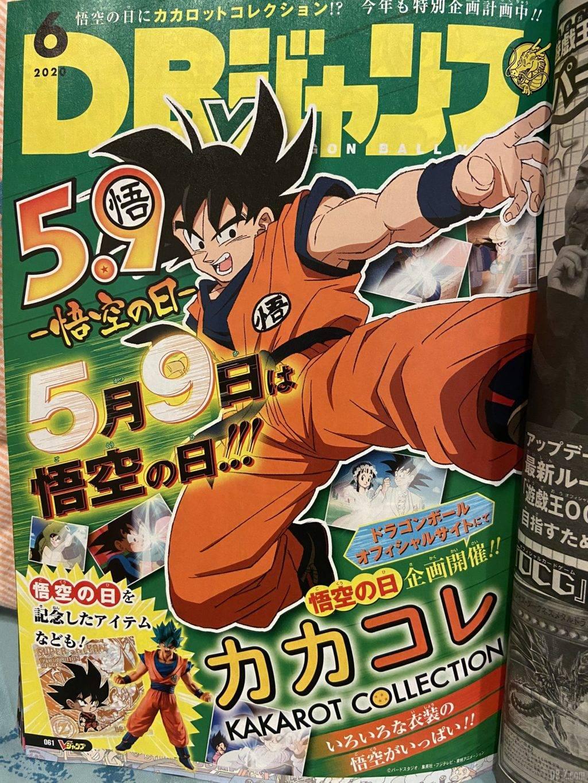Goku Day 2020