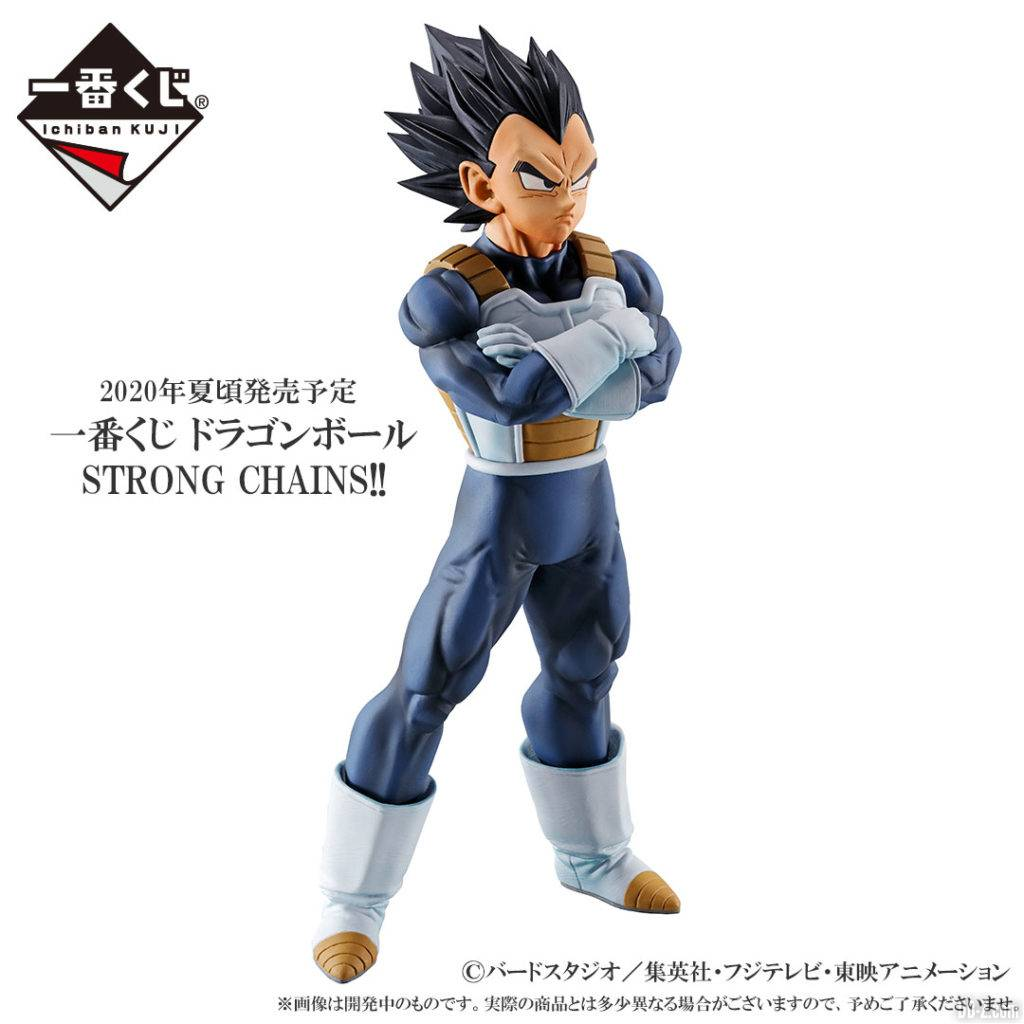 Ichiban Kuji Dragon Ball STRONG CHAINS Figurine Vegeta