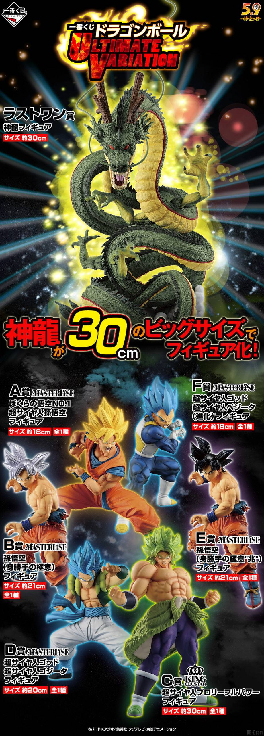 Ichiban Kuji Dragon Ball ULTIMATE VARIATION contenu