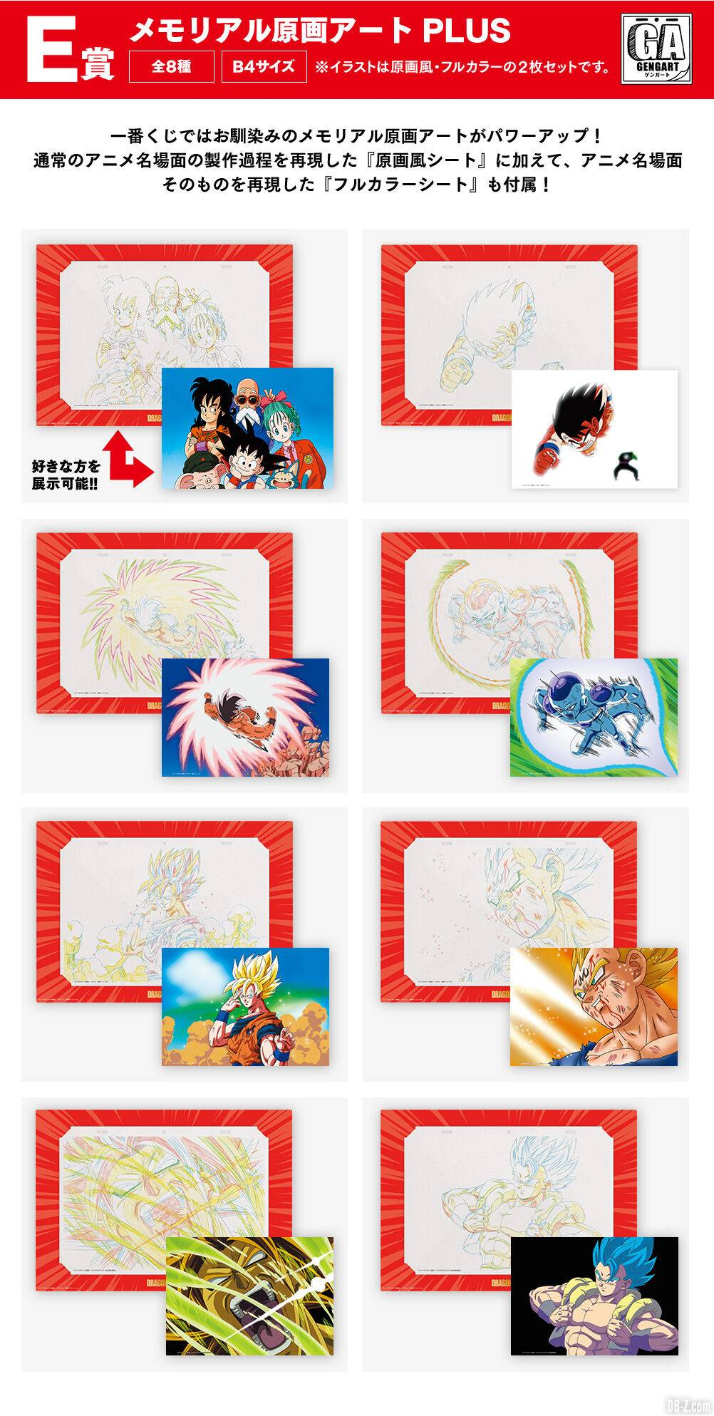 Memorial Genga Art Plus Dragon Ball Ichiban Kuji History of Rivals
