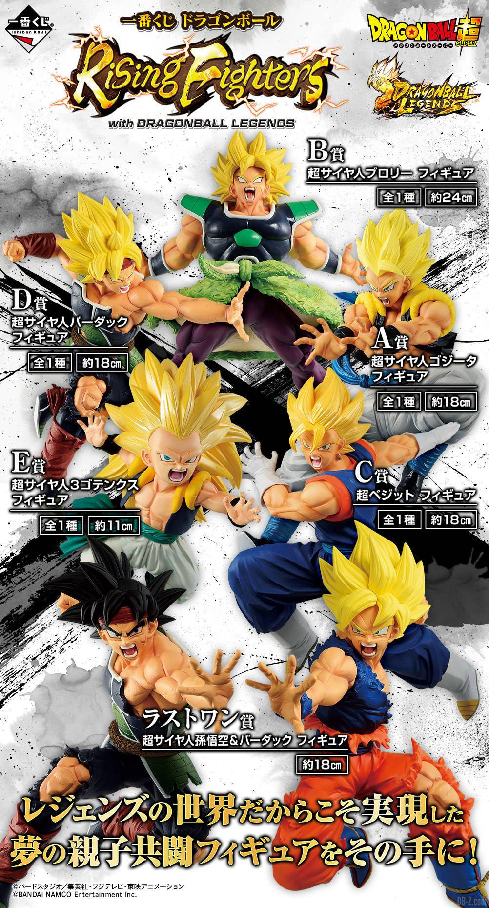 Promo Ichiban Kuji Dragon Ball Rising Fighters with DRAGONBALL LEGENDS