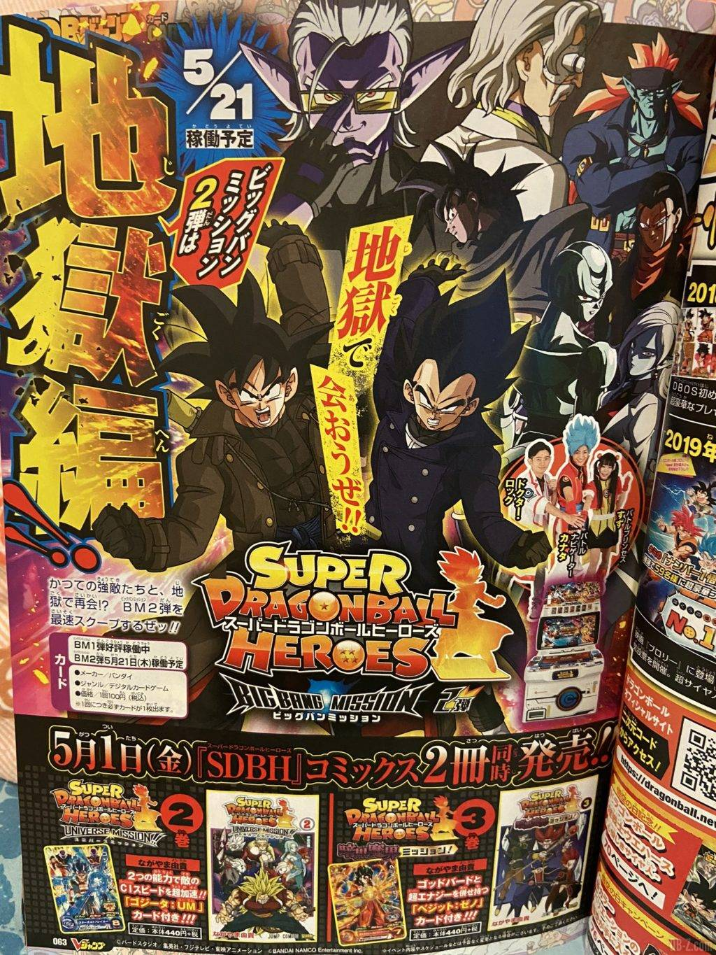 SDBH Big Bang Mission 2 V Jump
