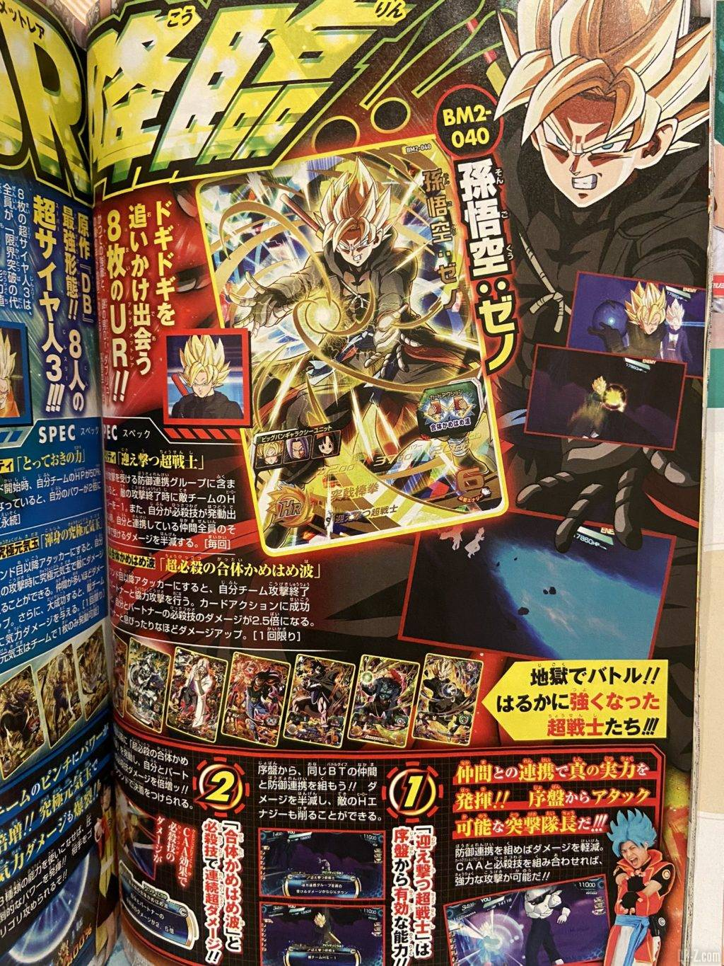 SDBH Big Bang Mission 2 V Jump 2