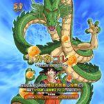 Site Web Goku Day 9 mai
