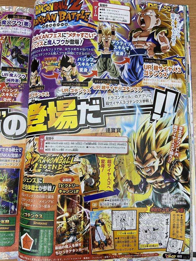 Zenkai Cooler Dragon Ball LegendsV Jump Juin 2020