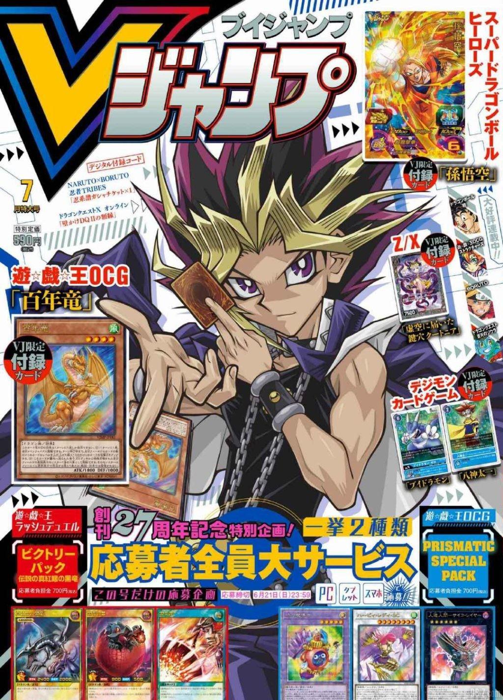 Cover V Jump 21 Mai 2020