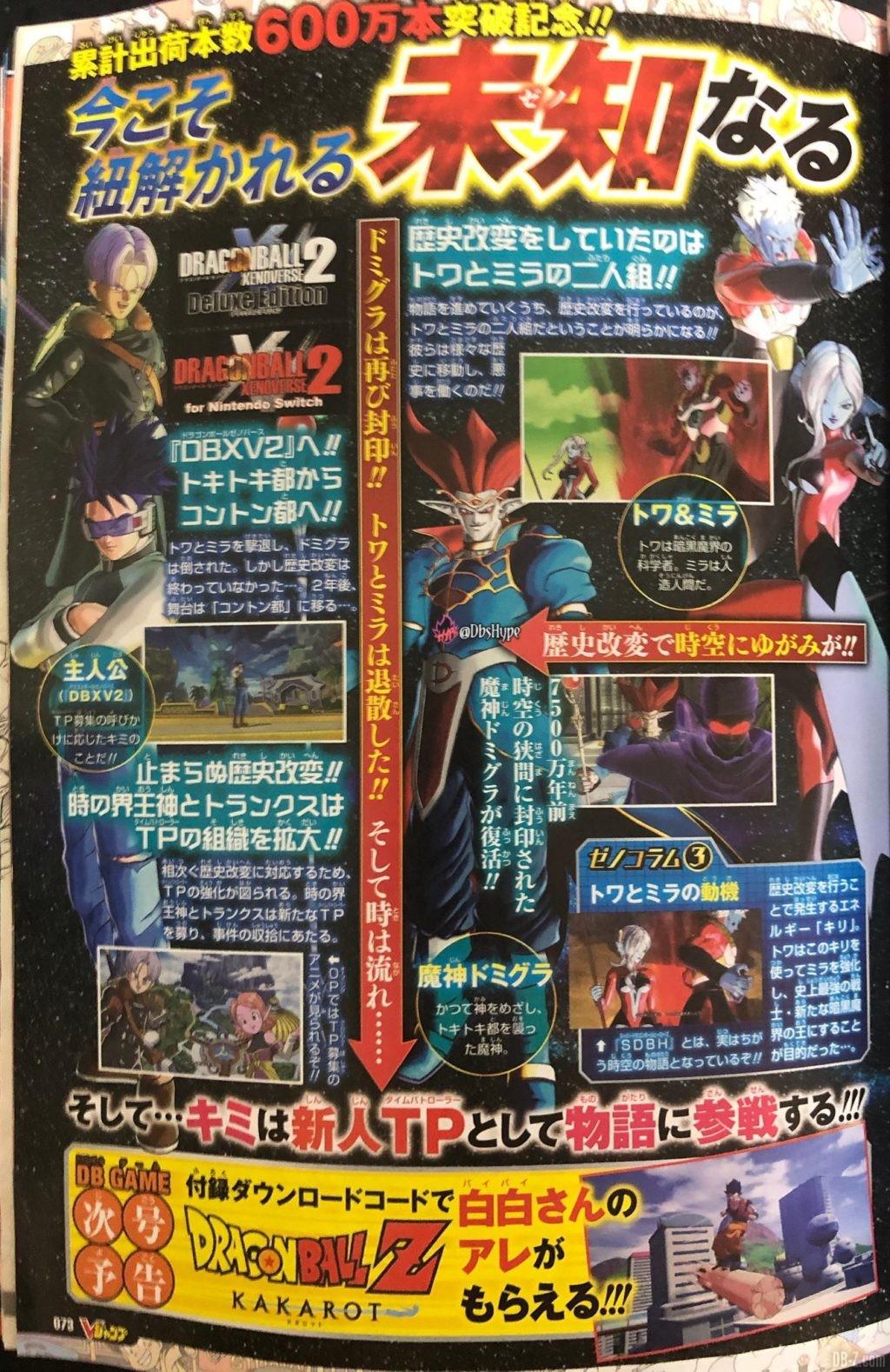 Dragon Ball Xenoverse 2 6 millions exemplaires
