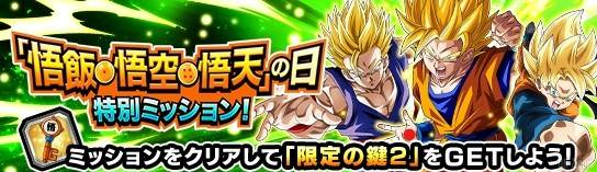 Goku Day 2020 DBZ Dokkan Battle 3