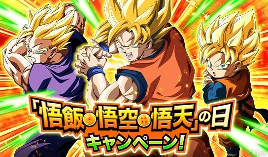 Goku Day 2020 DBZ Dokkan Battle