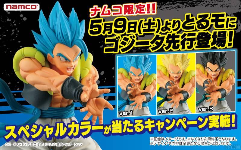 figurine Dragon Ball Super The Strongest Fusion Warrior Gogeta Super Kamehameha II promo 1