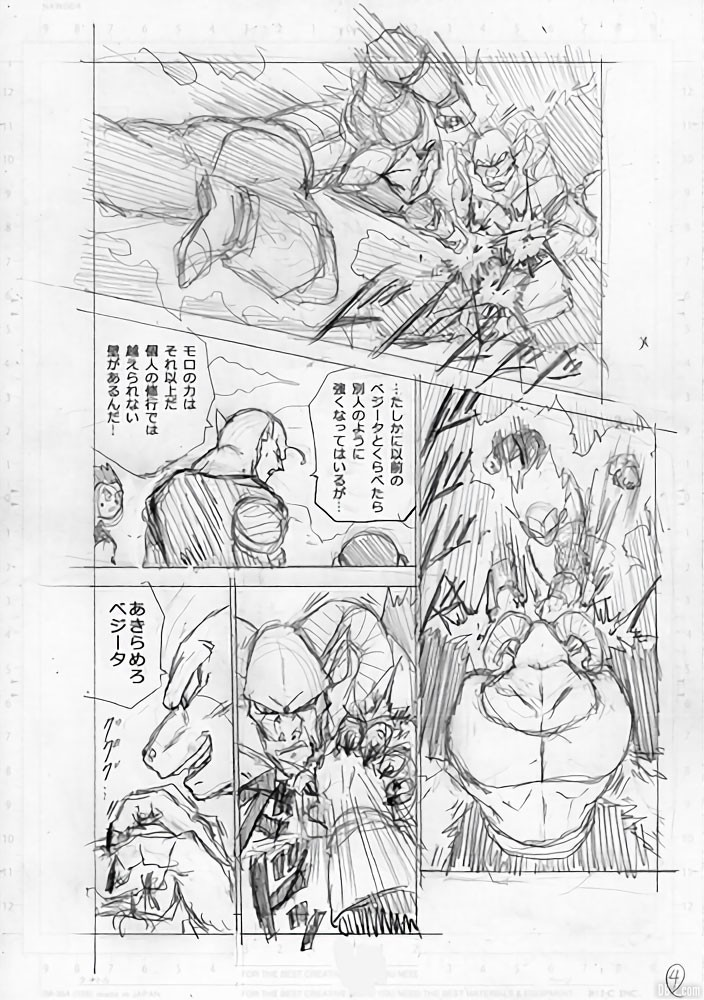Brouillons Dragon Ball Super Chapitre 61 Page 04