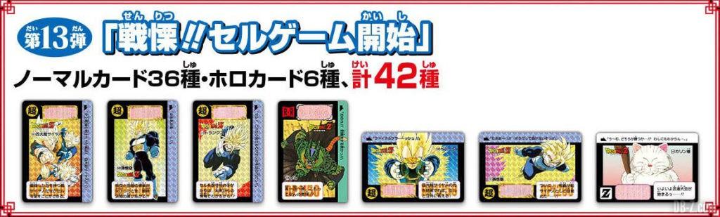 Dragon Ball Cardass Premium Set Vol.4 13