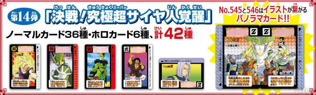 Dragon Ball Cardass Premium Set Vol.4 14