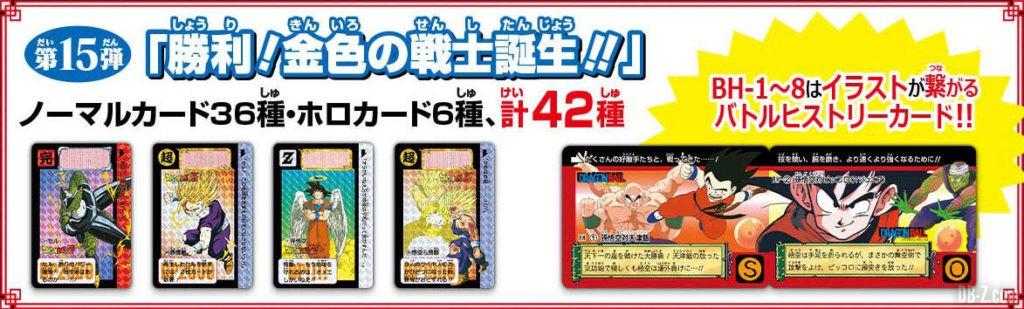 Dragon Ball Cardass Premium Set Vol.4 15