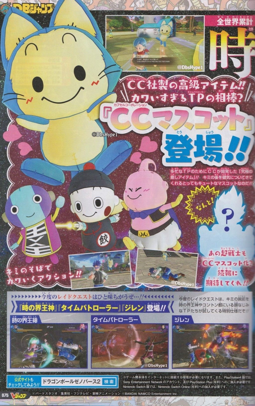 Dragon Ball Xenoverse 2 Mascottes CC