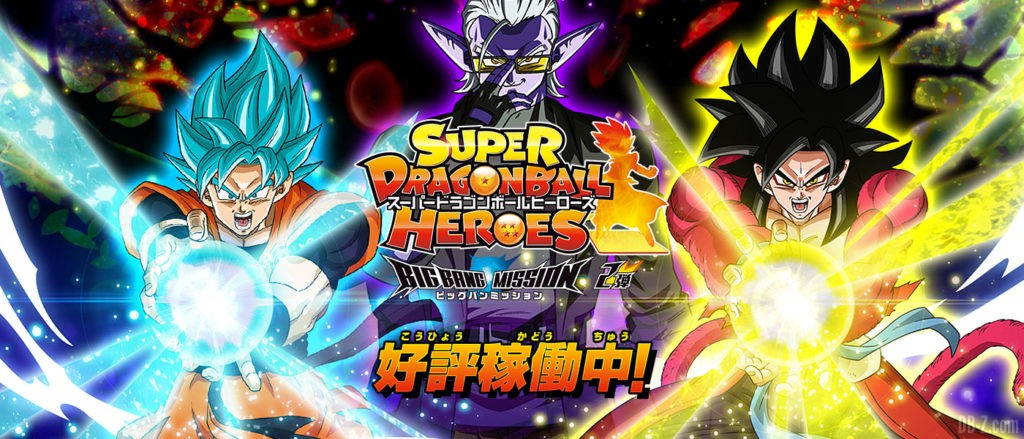 super dragon ball heroes big bang mission 2 1
