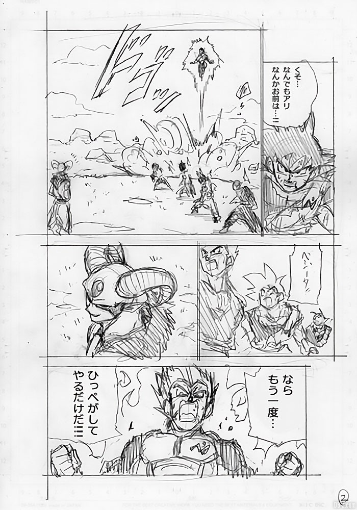 Brouillons Chapitre 62 Dragon Ball Super Page 2