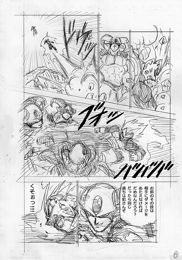 Brouillons Chapitre 62 Dragon Ball Super Page 4