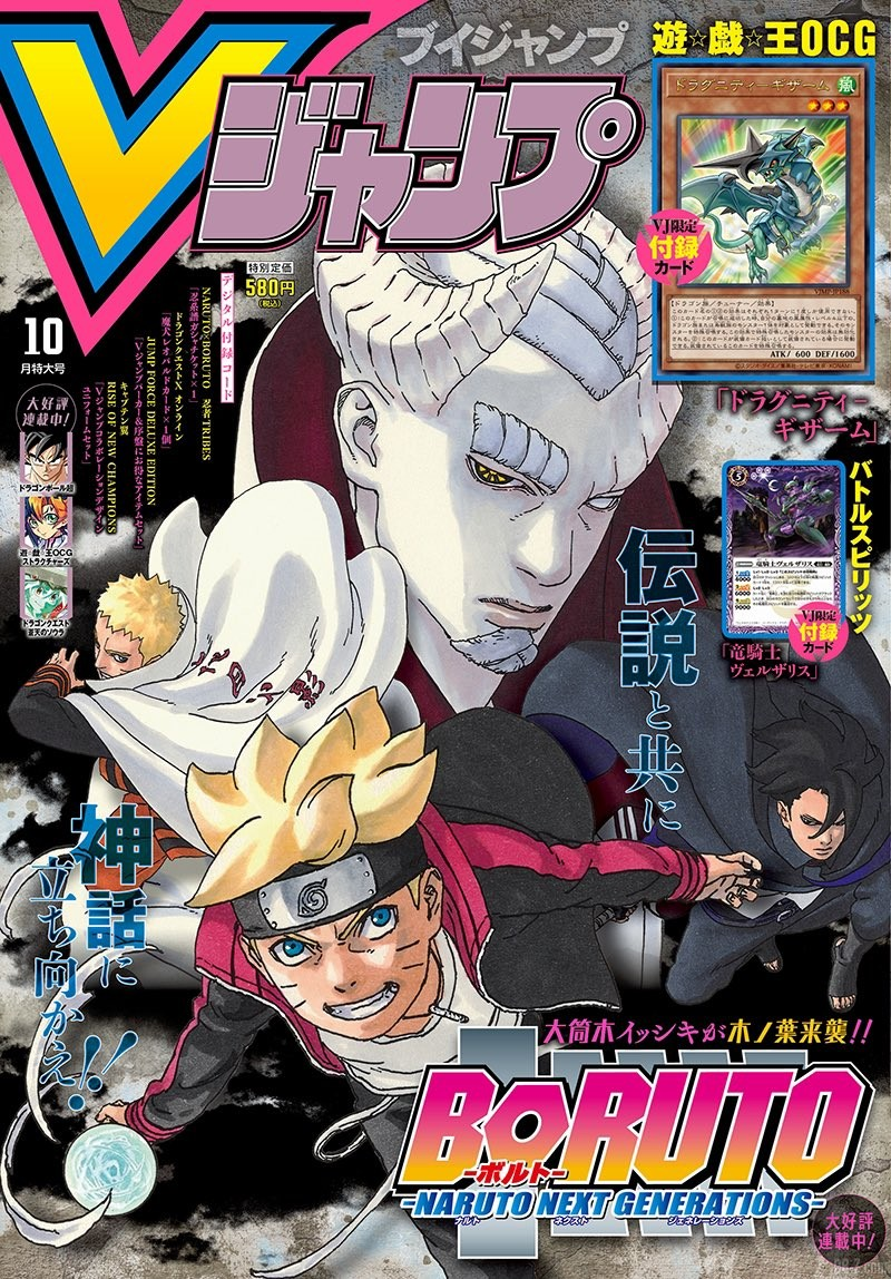 Cover VJump 21 Aout 2020