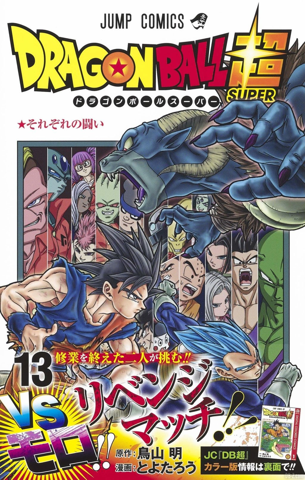 Cover tome 13 Dragon Ball Super avec promo