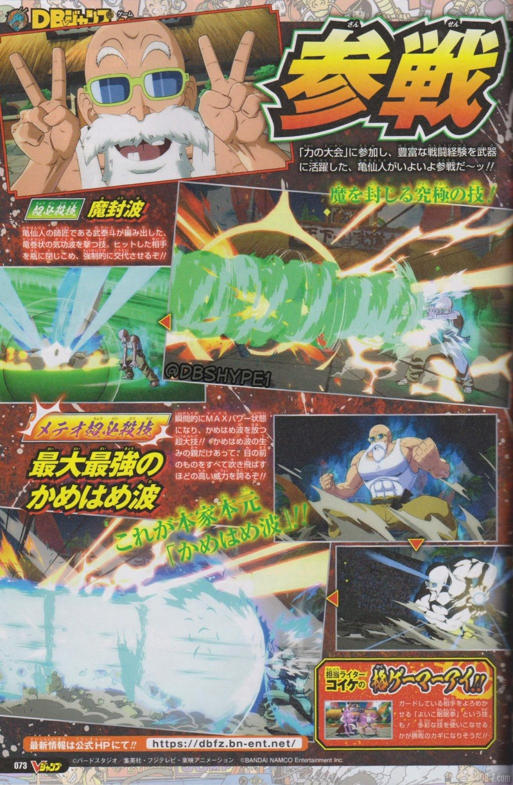 Dragon Ball FighterZ Kame Sennin Muten Roshi V Jump page 1
