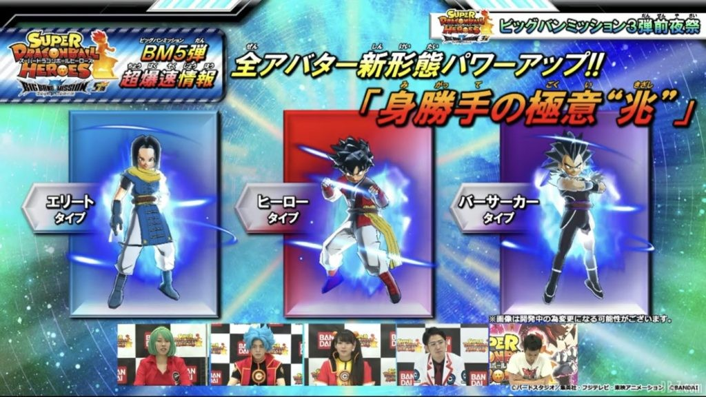 SDBH Big Bang Mission 5 Avatars Saiyan Ultra Instinct