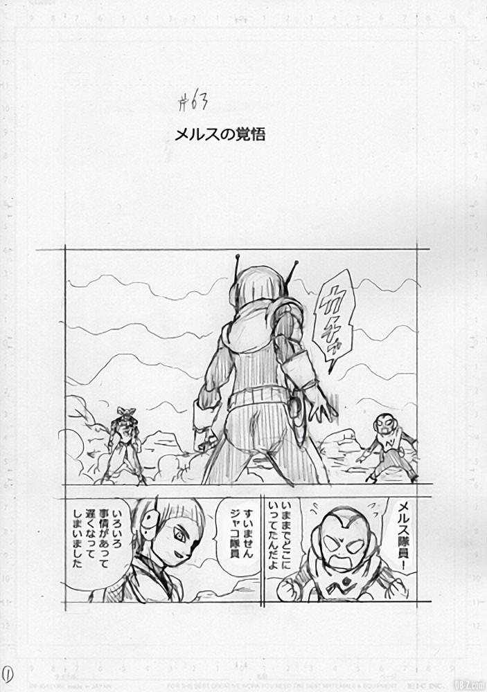 brouillon chapitre 63 Dragon Ball Super Page 1